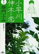 小早川伸木の恋(1) / 紫門ふみ