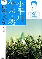 小早川伸木の恋(2) / 紫門ふみ