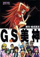 GS美神 極楽大作戦 アニメコミック(ビジュアルセレクション)(2) / 椎名高志