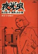 夜光虫 異分子を除け(3) / 篠原とおる