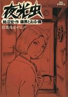 夜光虫(7) / 篠原とおる