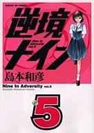 逆境ナイン(サンデーGXコミックス)(5) / 島本和彦