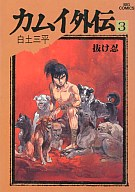 カムイ外伝(3) / 白戸三平