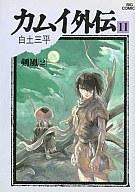 カムイ外伝(11) / 白戸三平