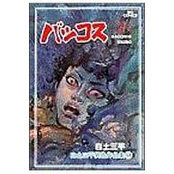 神話伝説シリーズ バッコス3(6) / 白土三平