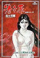 神話伝説シリーズ 泣き原(16) / 白土三平