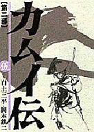 カムイ伝 第二部(ワイド版)(5) / 白土三平/岡本鉄二