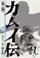カムイ伝 第二部(ワイド版)(7) / 白土三平/岡本鉄二