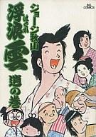浮浪雲(9) / ジョージ秋山