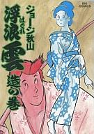 浮浪雲(25) / ジョージ秋山