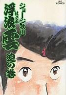 浮浪雲(30) / ジョージ秋山