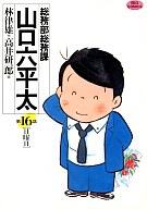 総務部総務課 山口六平太(16) / 高井研一郎