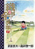 プロゴルファー織部金次郎(5) / 高井研一郎