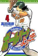 ボールパークへようこそ(完)(4) / 高田靖彦