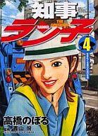 知事ラン子(完)(4) / 高橋のぼる