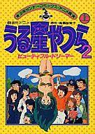 上)劇場用アニメ・うる星やつら2 ビューティフル・ドリーマー / 高橋留美子