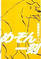 めぞん一刻(新装版)(3) / 高橋留美子