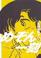 めぞん一刻(新装版)(8) / 高橋留美子