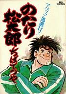 のたり松太郎(5) / ちばてつや