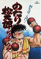 のたり松太郎(11) / ちばてつや