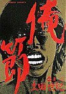 俺節(1) / 土田世紀