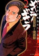 ギラギラ(2) / 土田世紀