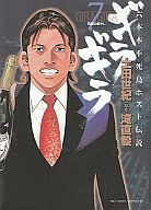 ギラギラ(完)(7) / 土田世紀