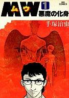 MW(ムウ)(1) / 手塚治虫