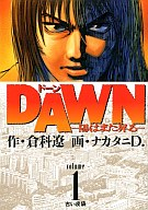 DAWN(1) / ナカタニD