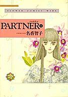 PARTNER パートナー(ワイド版)(1) / 名香智子
