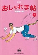 おしゃれ手帖 愛蔵版(3) / 長尾謙一郎