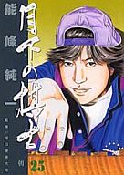月下の棋士(25) / 能條純一