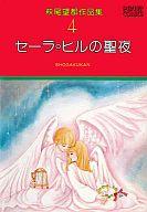 萩尾望都作品集 第一期 セーラ・ヒルの聖夜(4) / 萩尾望都
