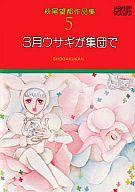 萩尾望都作品集 第一期 3月ウサギが集団で (5) / 萩尾望都
