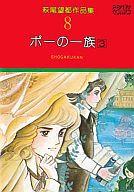 萩尾望都作品集 第一期 ポーの一族 3(8) / 萩尾望都