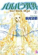 バルバラ異界(2) / 萩尾望都