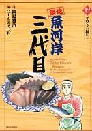 築地魚河岸三代目(12) / はしもとみつお