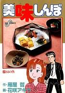 美味しんぼ(2) / 花咲アキラ