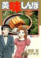 美味しんぼ(19) / 花咲アキラ