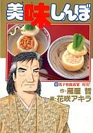 美味しんぼ(62) / 花咲アキラ