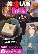 美味しんぼア・ラ・カルト(24) / 花咲アキラ