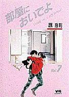 部屋においでよ(完)(7) / 原秀則