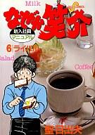 なぜか笑介(6) / 聖日出夫