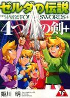 下)ゼルダの伝説 4つの剣+ / 姫川明