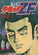 少年の町ZF 愛と灰(3) / 平野仁