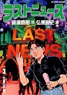 ラストニュース(3) / 弘兼憲史