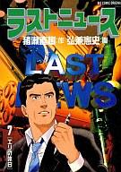 ラストニュース(7) / 弘兼憲史