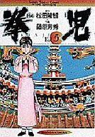 拳児(ワイド版)(5) / 藤原芳秀