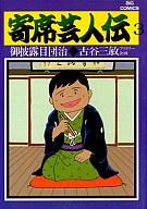 寄席芸人伝 御披露目団治(3) / 古谷三敏
