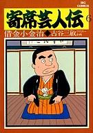寄席芸人伝(6) / 古谷三敏